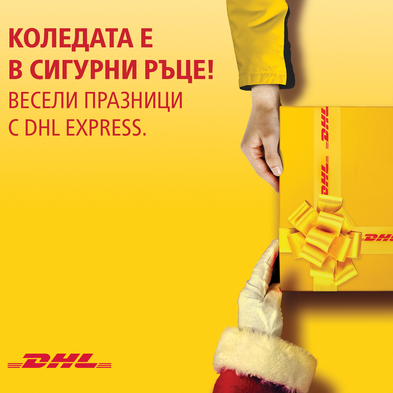 DHL Christmas card