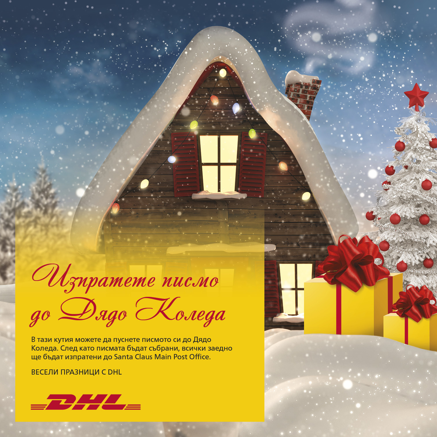 DHL Weihnachtsaktion
